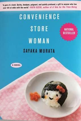 2019-tbr-convenience-store-woman